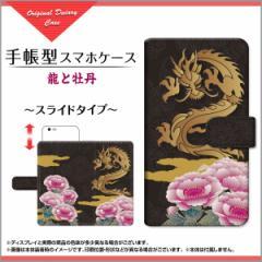 rafre [KYV40] DIGNO rafre [KYV36] ディグノ 手帳型ケース スライド式 龍と牡丹 /送料無料