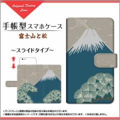 AQUOS ea [605SH] Xx3 mini [603SH] Xx3 [506SH] Xx2 [502SH] 手帳型ケース スライド式 富士山と松 /送料無料