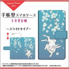 液晶全面保護 3Dガラスフィルム付 カラー:白 iPhone X 8 7 手帳型ケース スライド式 うさぎと桜 和柄 日本 和風 /送料無料