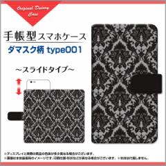 AQUOS R compact SHV41 701SH SERIE mini SHV38 アクオス 手帳型ケース スライド式 ダマスク柄 type001 /送料無料