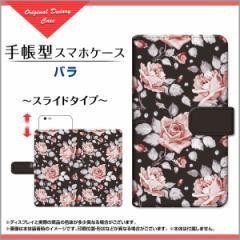 液晶全面保護 3Dガラスフィルム付 カラー:白 iPhone 8 Plus 7 Plus 手帳型ケース スライド式 バラ 薔薇 可愛い(かわいい) エレガント