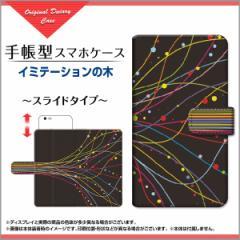 arrows Be [F-04K] [F-05J] NX [F-01K] [F-01J] SV [F-03H] アローズ 手帳型ケース スライド式 イミテーションの木 /送料無料