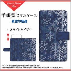 iPhone X 8/8Plus 7/7Plus SE 6/6s 6Plus/6sPlus 手帳型ケース スライド式 夜雪の結晶 冬 結晶 雪 /送料無料
