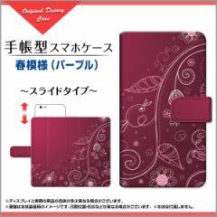 GALAXY S9[SC-02K SCV38] S9+[SC-03K SCV39] Note8[SC-01K SCV37] S8 S8+ 手帳型ケース スライド式 春模様(パープル) /送料無料
