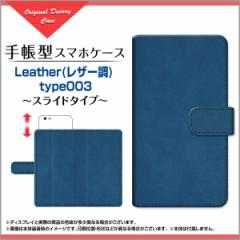 AQUOS R compact SHV41 701SH SERIE mini SHV38 アクオス 手帳型ケース スライド式 Leather(レザー調) type003 /送料無料