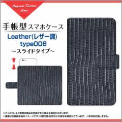 isai V30+ LGV35 Beat LGV34 vivid LGV32 イサイ 手帳型ケース スライド式 Leather(レザー調) type006 /送料無料