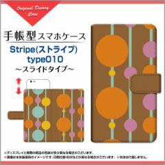 XPERIA XZ1 SO-01K SOV36 701SO XZ1 Compact SO-02K エクスペリア 手帳型ケース スライド式 Stripe(ストライプ) type010 /送料無料