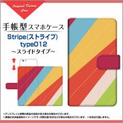 XPERIA XZ1 SO-01K SOV36 701SO XZ1 Compact SO-02K エクスペリア 手帳型ケース スライド式 Stripe(ストライプ) type012 /送料無料