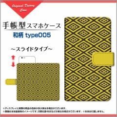 g06+/g07/g07+ TONE m17 DIGNO V arrows M04 ZenFone Live EveryPhone等 手帳型ケース スライド式 和柄type005 /送料無料