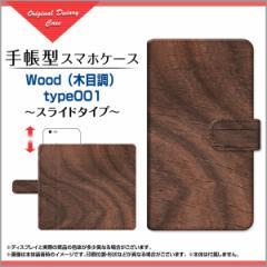 g06+/g07/g07+ TONE m17 DIGNO V arrows M04 ZenFone Live EveryPhone等 手帳型ケース スライド式 Wood(木目調) type001 /送料無料