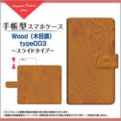 格安スマホ Android One S1/S2 DIGNO W BLADE V770 FREETEL RAIJIN等 手帳型ケース スライド式 Wood(木目調) type003 /送料無料