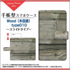 AQUOS R compact SHV41 701SH SERIE mini SHV38 アクオス 手帳型ケース スライド式 Wood(木目調) type010 /送料無料
