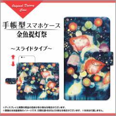 Android One X4 アンドロイド ワン エックスフォー Y!mobile 手帳型ケース スライド式  金魚提灯祭  F:chocalo /送料無料