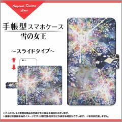 GALAXY Note9[SC-01L/SCV40] Feel2[SC-02L] S9[SC-02K SCV38] S9+ 手帳型 スライド式 雪の女王 F:chocalo /送料無料