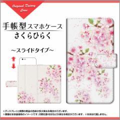 iPhone X 8/8Plus 7/7Plus SE 6/6s 6Plus/6sPlus 手帳型ケース スライド式 さくらひらく F:chocalo /送料無料