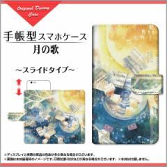 HUAWEI nova 3 AQUOS ZERO/sense2 Pixel 3/3 XL かんたんスマホ 手帳型ケース スライド式 月の歌 F:chocalo /送料無料