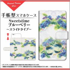 ZenFone 5/5 Lite/5Z Galaxy S9/S9+ XPERIA XZ2/XZ2 Compact 手帳型ケース スライド式 Sweets time ブルーベリー F:chocalo /送料無料