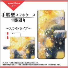 AQUOS R compact SHV41 701SH SERIE mini SHV38 アクオス 手帳型ケース スライド式 雪洞通り F:chocalo /送料無料