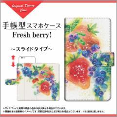 AQUOS sense2 SH-01L SHV43 R2 SH-03K SHV42 706SH sense R EVER ZETA 手帳型ケース スライド式 Fresh berry! F:chocalo /送料無料