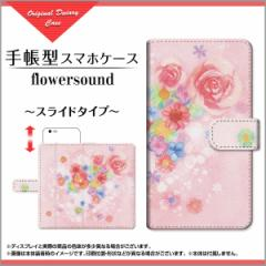 LG it LGV36 isai V30+ LGV35 Beat LGV34 vivid LGV32 手帳型ケース スライド式 Flower sound F:chocalo /送料無料