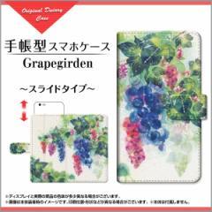 V30+ L-01K V20 PRO L-01J 手帳型ケース スライド式 Grapegirden F:chocalo /送料無料