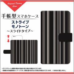 Qua phone QZ KYV44 QX KYV42 PX LGV33 Qua phone KYV37 手帳型ケース スライド式 ストライプモノトーン /送料無料