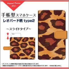 LG style L-03K V30+ L-01K V20 PRO L-01J 手帳型ケース スライド式 レオパード柄type2 /送料無料