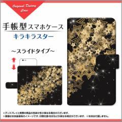 GALAXY Note9[SC-01L/SCV40] Feel2[SC-02L] S9[SC-02K SCV38] S9+ 手帳型 スライド式 キラキラスター /送料無料