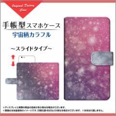Qua phone QX KYV42 PX LGV33 Qua phone KYV37 キュア フォン 手帳型ケース スライド式 宇宙柄カラフル /送料無料