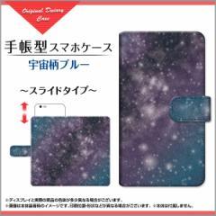 GALAXY Note9[SC-01L/SCV40] Feel2[SC-02L] S9[SC-02K SCV38] S9+ 手帳型 スライド式 宇宙柄ブルー /送料無料