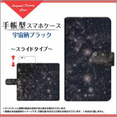 AQUOS R compact SHV41 701SH SERIE mini SHV38 アクオス 手帳型ケース スライド式 宇宙柄ブラック /送料無料