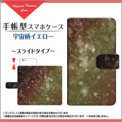 DIGNO J [704KC] G [601KC] F E [503KC] ディグノ 手帳型ケース スライド式 宇宙柄イエロー /送料無料