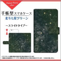 3Dガラスフィルム付 カラー:白 iPhone 8 Plus 7 Plus 手帳型ケース スライド式 北斗七星グリーン 星座 宇宙柄 ギャラクシー柄