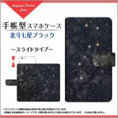 iPhone X 8/8Plus 7/7Plus SE 6/6s 6sPlus 手帳型ケース スライド式 北斗七星ブラック 星座 宇宙柄 ギャラクシー柄 /送料無料