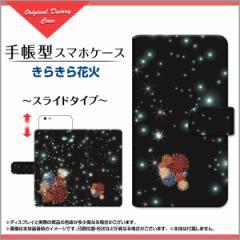 AQUOS R compact SHV41 701SH SERIE mini SHV38 アクオス 手帳型ケース スライド式 きらきら花火 /送料無料