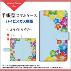 iPhone X 8/8Plus 7/7Plus SE 6/6s 6Plus/6sPlus 手帳型ケース スライド式 ハイビスカス模様 夏 花柄 フラワー /送料無料