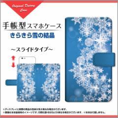 rafre [KYV40] DIGNO rafre [KYV36] ディグノ 手帳型ケース スライド式 きらきら雪の結晶 /送料無料