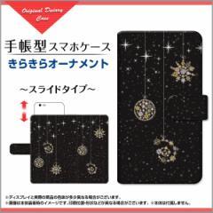 iPhone X 8/8Plus 7/7Plus SE 6/6s 6sPlus 手帳型ケース スライド式 きらきらオーナメント 冬 クリスマス ゴールド /送料無料