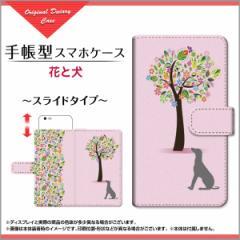 iPhone X 8/8Plus 7/7Plus SE 6/6s 6Plus/6sPlus 手帳型ケース スライド式 花と犬 花柄 フラワー 木 /送料無料