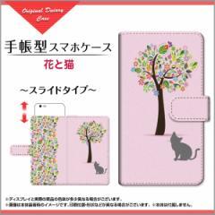 iPhone X 8/8Plus 7/7Plus SE 6/6s 6Plus/6sPlus 手帳型ケース スライド式 花と猫 花柄 フラワー 木 /送料無料