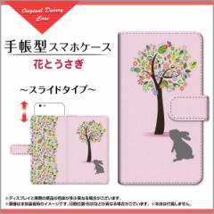 iPhone X 8/8Plus 7/7Plus SE 6/6s 6Plus/6sPlus 手帳型ケース スライド式 花とうさぎ 花柄 フラワー 木 /送料無料