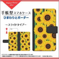 3Dガラスフィルム付 カラー:黒 iPhone 8 Plus 7 Plus 手帳型ケース スライド式 ひまわりとボーダー 花柄 ストライプ 向日葵