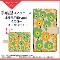 Qua phone QZ KYV44 QX KYV42 PX LGV33 Qua phone KYV37 手帳型ケース スライド式 北欧風花柄type1イエロー /送料無料