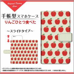 arrows Be [F-04K] [F-05J] NX [F-01K] [F-01J] SV [F-03H] アローズ 手帳型ケース スライド式 りんごひとつ食べた /送料無料