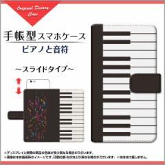 AQUOS R compact SHV41 701SH SERIE mini SHV38 アクオス 手帳型ケース スライド式 ピアノと音符 /送料無料