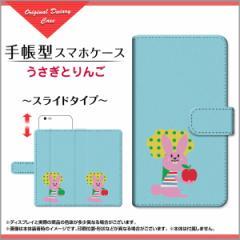 iPhone X 8/8Plus 7/7Plus SE 6/6s 6sPlus 手帳型ケース スライド式 うさぎとりんご イラスト キャラクター ウサギ /送料無料