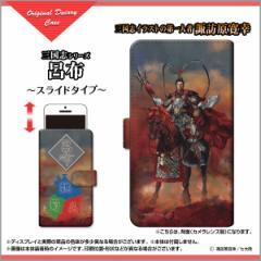 3Dガラスフィルム付 カラー:白 iPhone 8 Plus 7 Plus 手帳型ケース スライド式 三国志 呂布 奉先 type2 諏訪原寛幸/七大陸