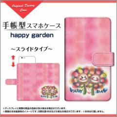 Qua phone QZ KYV44 QX KYV42 PX LGV33 Qua phone KYV37 手帳型ケース スライド式 happygarden わだの めぐみ /送料無料