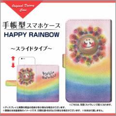 g06+/g07/g07+ TONE m17 DIGNO V arrows M04 ZenFone Live等 手帳型ケース スライド式 happy RAINBOW わだの めぐみ /送料無料