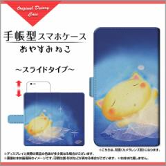 AQUOS sense SH-01K SHV40 R SH-03J SHV39 604SH EVER ZETA アクオス 手帳型ケース スライド式 おやすみねこ やの ともこ /送料無料